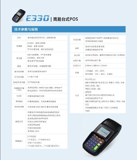 联迪E330